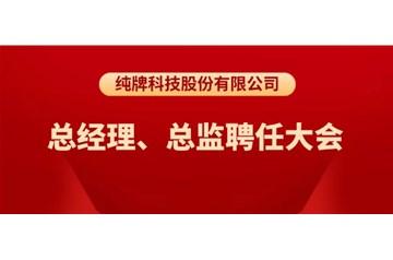 易胜博app苹果下载科技股份有限公司总经理、总监聘任大会